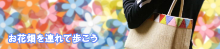 ♥Bags/バッグ/かごバッグ・布バッグ・巾着など♥