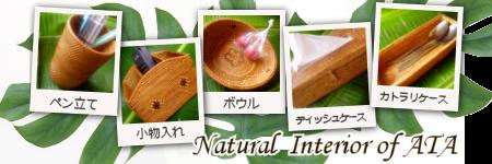 ♥Ata/バリ島アタ商品/インテリア小物など♥
